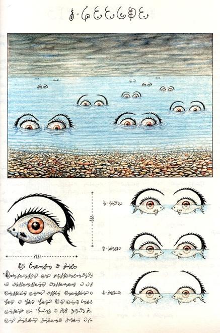 Codex Seraphinianus, Luigi Serafini, 1981 édition Franco Maria Ricci